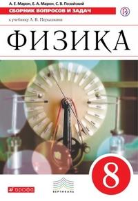 Марон А.Е. Физика. 8 класс. Сборник вопросов и задач. Вертикаль. ФГОС