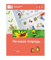 Речевое развитие в детском саду. Речевая тетрадь для детей 3-4-5 лет