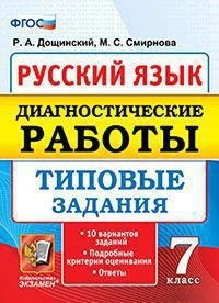 Дощинский Р.А. Диагностические работы. Русский язык. 7 класс. 10 вариантов. Типовые задания. ФГОС (экз)
