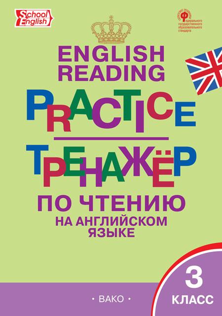 Тренажёр по чтению на английском языке. 3 кл.  (ФГОС) /Макарова.