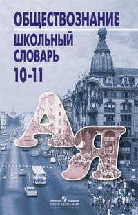 Боголюбов Л.Н. Школьный словарь по обществознанию 10-11 класс (пр)