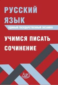 Драбкина. Русский язык. ЕГЭ. Учимся писать сочинение. (И-Ц)