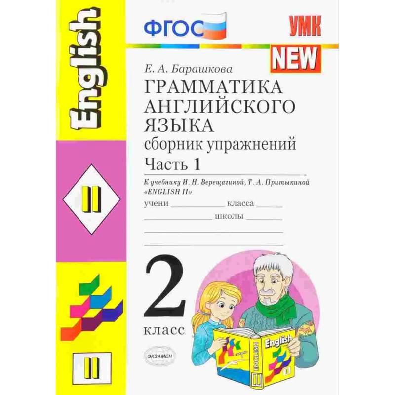Барашкова. УМК.002 Грамматика английского языка. Сборник упражнений 2кл. Ч.1.2 (комплект) Верещагина. Жёлтый