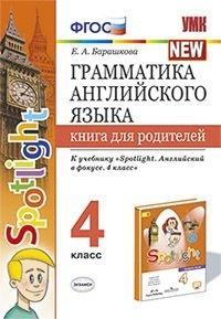 Барашкова. Английский язык  4 кл. Книга для родителей / (Spotlight) Быкова ФГОС
