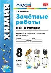 УМК Зачетные работы по химии. 8 кл. (к учебнику Рудзитиса) /Боровских.