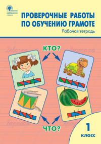Дмитриева О.И. Проверочные работы по обучению грамоте 1 кл. ФГОС (ВАКО)