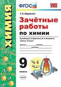 УМК Зачетные работы по химии. 9 кл. (к учебнику Рудзитиса) /Боровских.