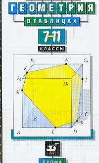 Звавич Л.И. Геометрия в таблицах. 7-11 классы. Справочное пособие (ДРОФА)