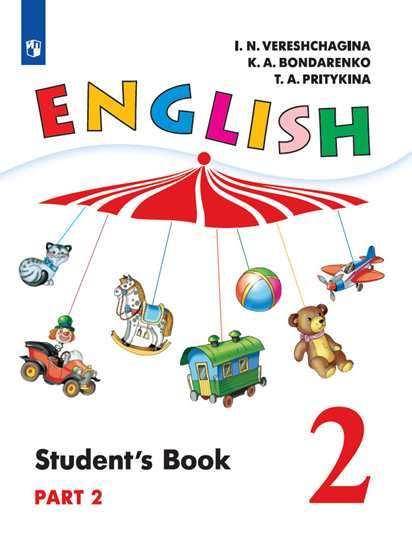 Верещагина. Английский язык  2 кл. (2 -й год)  Учебник  часть 2 ФП