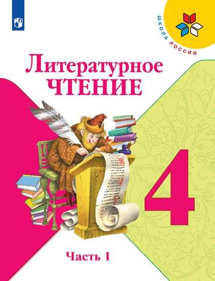 Климанова. Литературное чтение 4 кл. Ч.1,2 ( комплект) Учебник. ФП (Школа России)
