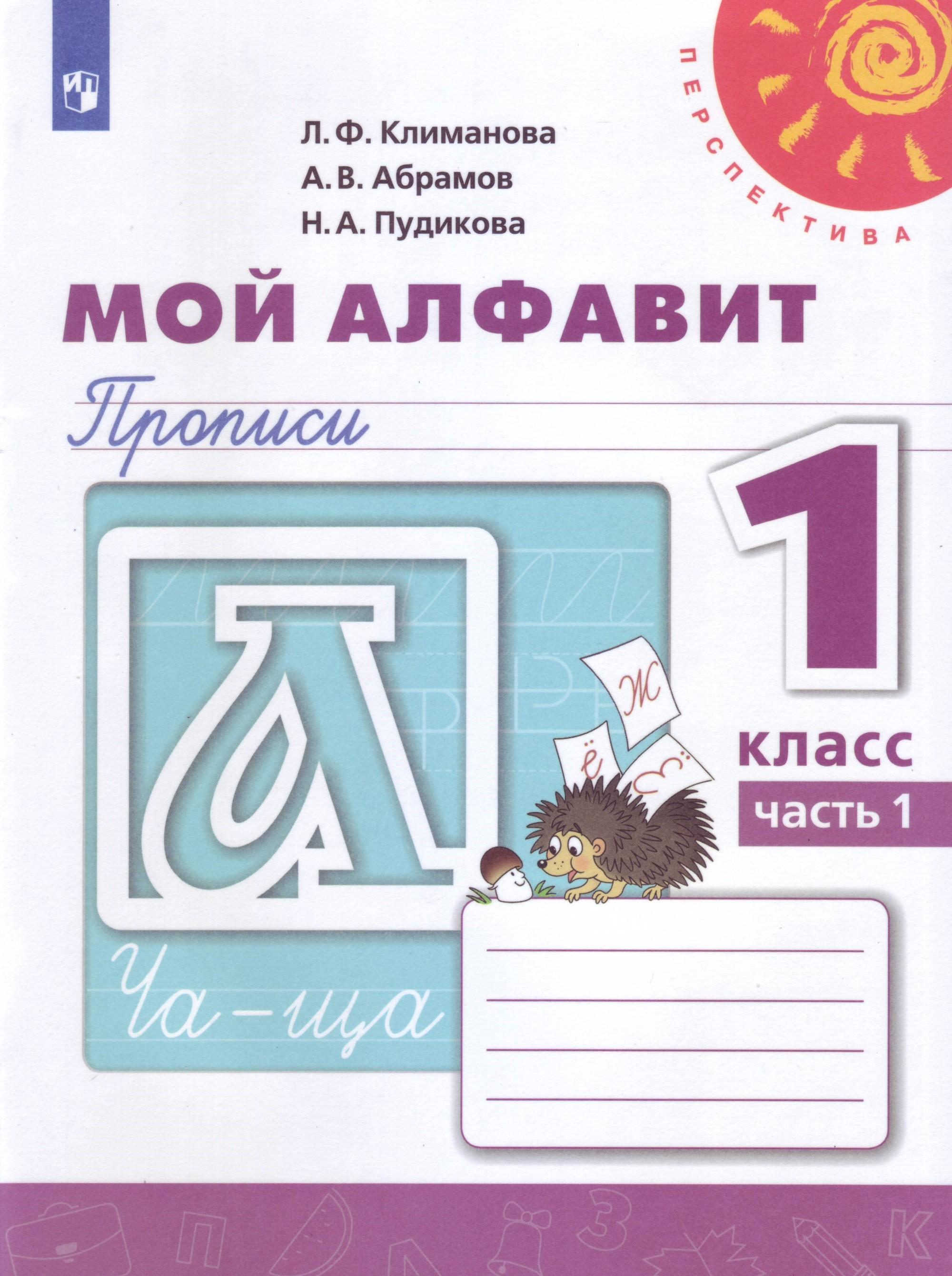 Климанова. Пропись 1 кл. «Мой алфавит» ч.1 (пропись 2) ФП (нов.обл.)