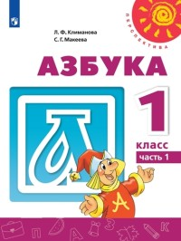 Климанова Азбука. 1 кл. Учебник. Ч.1,2  ( комплект ) (УМК «Перспектива»)  ФП