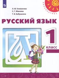 Климанова. Русский язык  1 кл. Учебник (УМК «Перспектива») ФП