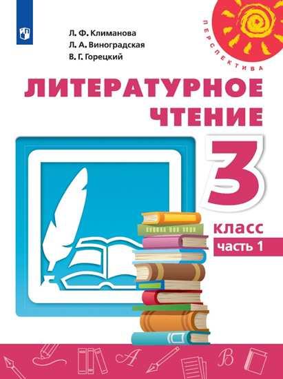 Климанова. Литературное чтение. 3 кл. в 2-х ч  Учебник. часть 1,2 ( комплект) (Перспектива) ФП