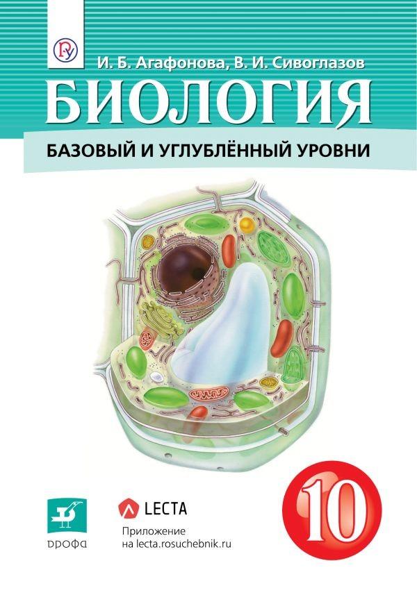 Сивоглазов. Биология. 10 кл. Учебник. Базовый и углубленный уровень. (ФГОС).   (дрофа)