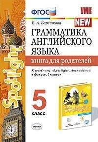 Барашкова. УМК.031н Английский язык. Книга для родителей к SPOTLIGHT 5кл. Ваулина
