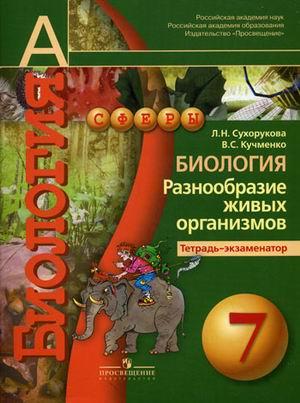 Сухорукова. Биология  7 кл. Разнообразие живых организмов. тетрадь-экзаменатор  (сферы)