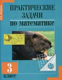 Захарова. Практические задачи по математике. 3 кл. (ФГОС).