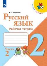 Канакина. Русский язык  2 кл. Р/т Часть 2