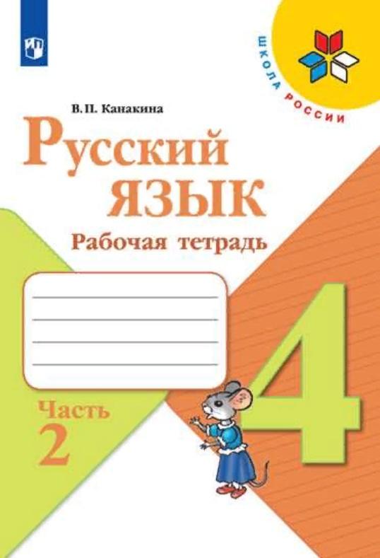Канакина. Русский язык  4 кл. Рабочая тетрадь.  Часть 2 ФП