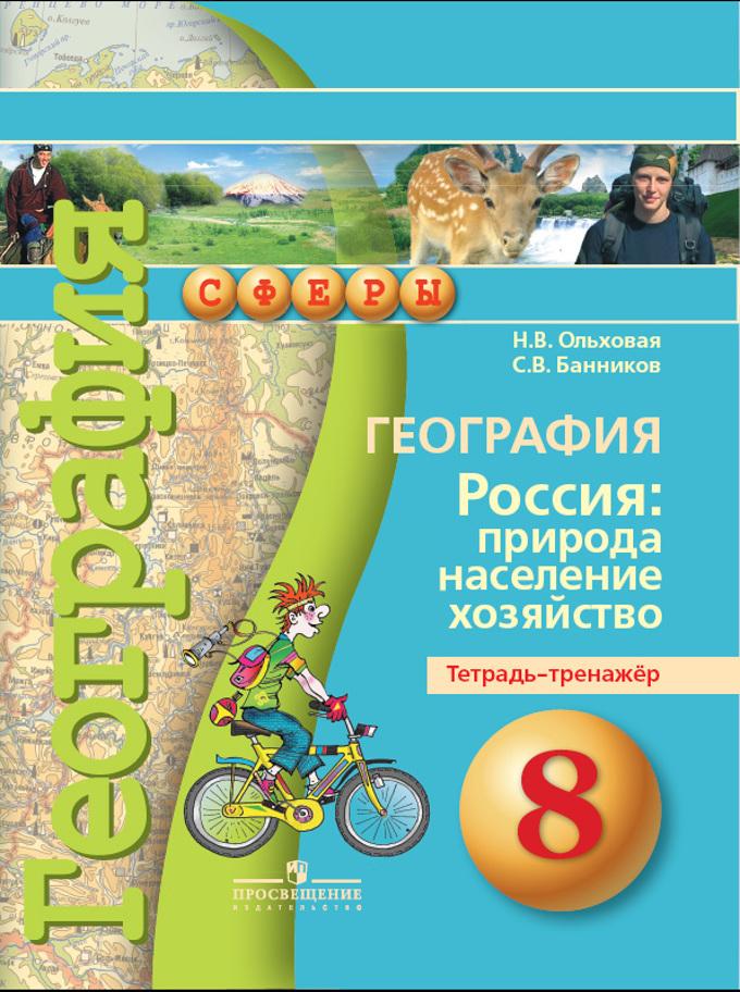 Ольховая География  8 кл. Россия: природа, население, хозяйство. Тетрадь-тренажёр. (УМК «Сферы»)