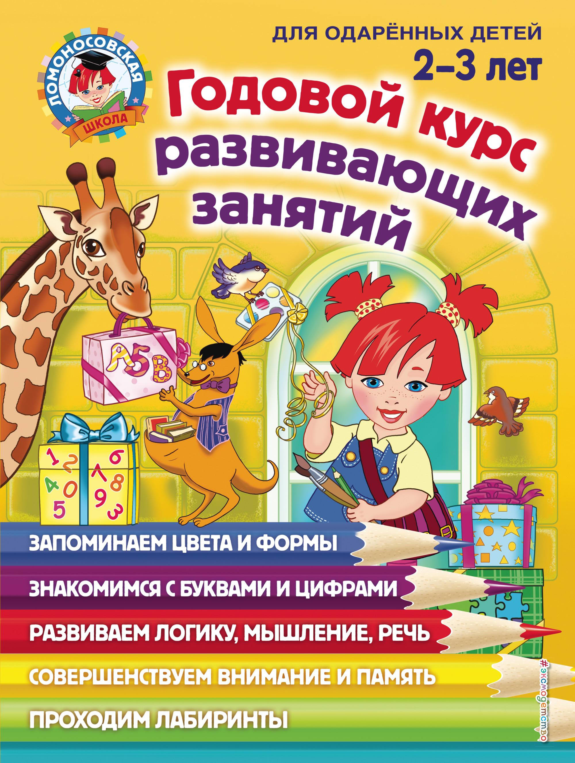 Годовой курс обучающих занятий. Для детей 2-3 лет