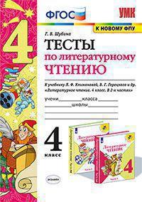 Шубина. УМКн. Тесты по литературному чтению 4кл. Климанова, Горецкий ФПУ   (экз)