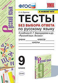 Скрипка. УМК. Тесты по русскому языку без выбора ответа 9кл. Бархударов ФПУ