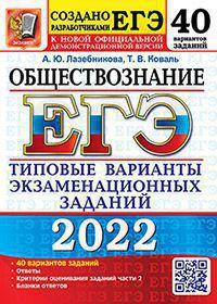 Лазебникова А.Ю. ЕГЭ 2022. 50 ТВЭЗ. ОБЩЕСТВОЗНАНИЕ. 40 ВАРИАНТОВ. ТИПОВЫЕ ВАРИАНТЫ ЭКЗАМЕНАЦИОННЫХ ЗАДАНИЙ