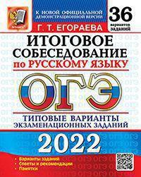 Егораева. ОГЭ 2022. Русский язык. 36 вариантов. Итоговое собеседование. ТВЭЗ