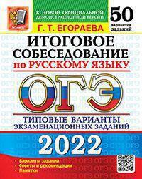 Егораева. ОГЭ 2022. Русский язык. 50 вариантов. Итоговое собеседование. ТВЭЗ