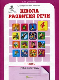 Соколова. Школа развития речи. Р/т. 4 кл. В 2-х ч. (комплект)(ФГОС)