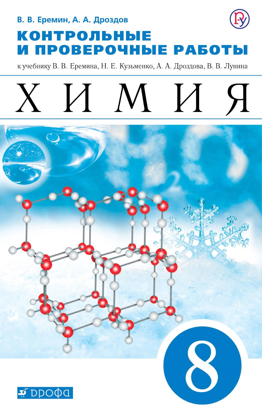 Еремин. Химия. 8 кл. Контрольные и проверочные работы (к учебнику Еремина) (ФГОС)
