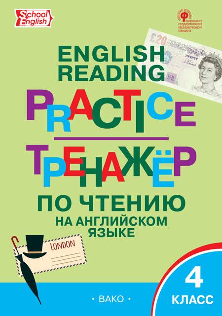 Тренажёр по чтению на английском языке. 4 кл.  (ФГОС) /Макарова.