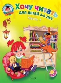 Хочу читать: для детей 5-6 лет. Часть 1,2