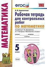Ахременкова. УМК. Рабочая тетрадь для контрольных работ по математике 5кл. Петерсон ФПУ  (эк)