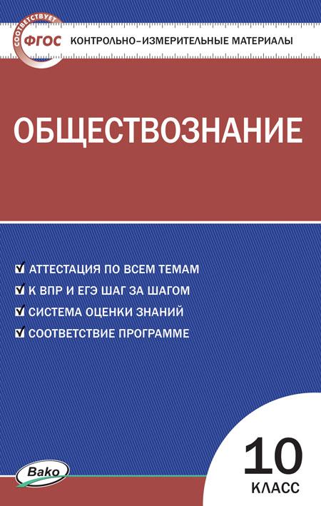 КИМ Обществознание 10 кл.  (ФП 2020) (ФГОС) /Давыдова.