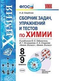 Свердлова. УМК. Сборник задач, упражнений, тестов по химии 8-9кл. Габриелян