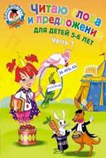 Читаю слова и предложения: для детей 5-6 лет. Часть 1,2