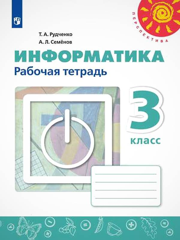 Рудченко. Информатика. Рабочая тетрадь. 3 класс. /Перспектива