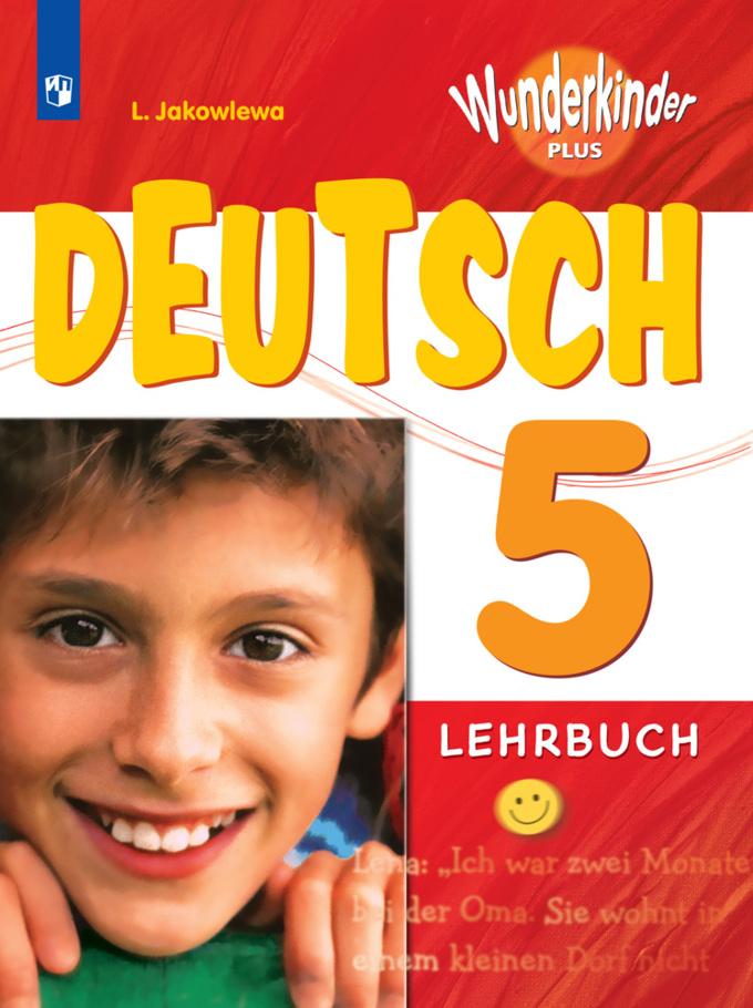 Яковлева. Немецкий язык. 5 класс. Учебник.