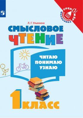 Ульяхина Л. Г. Смысловое чтение. Читаю, понимаю, узнаю. 1 класс (ПР)