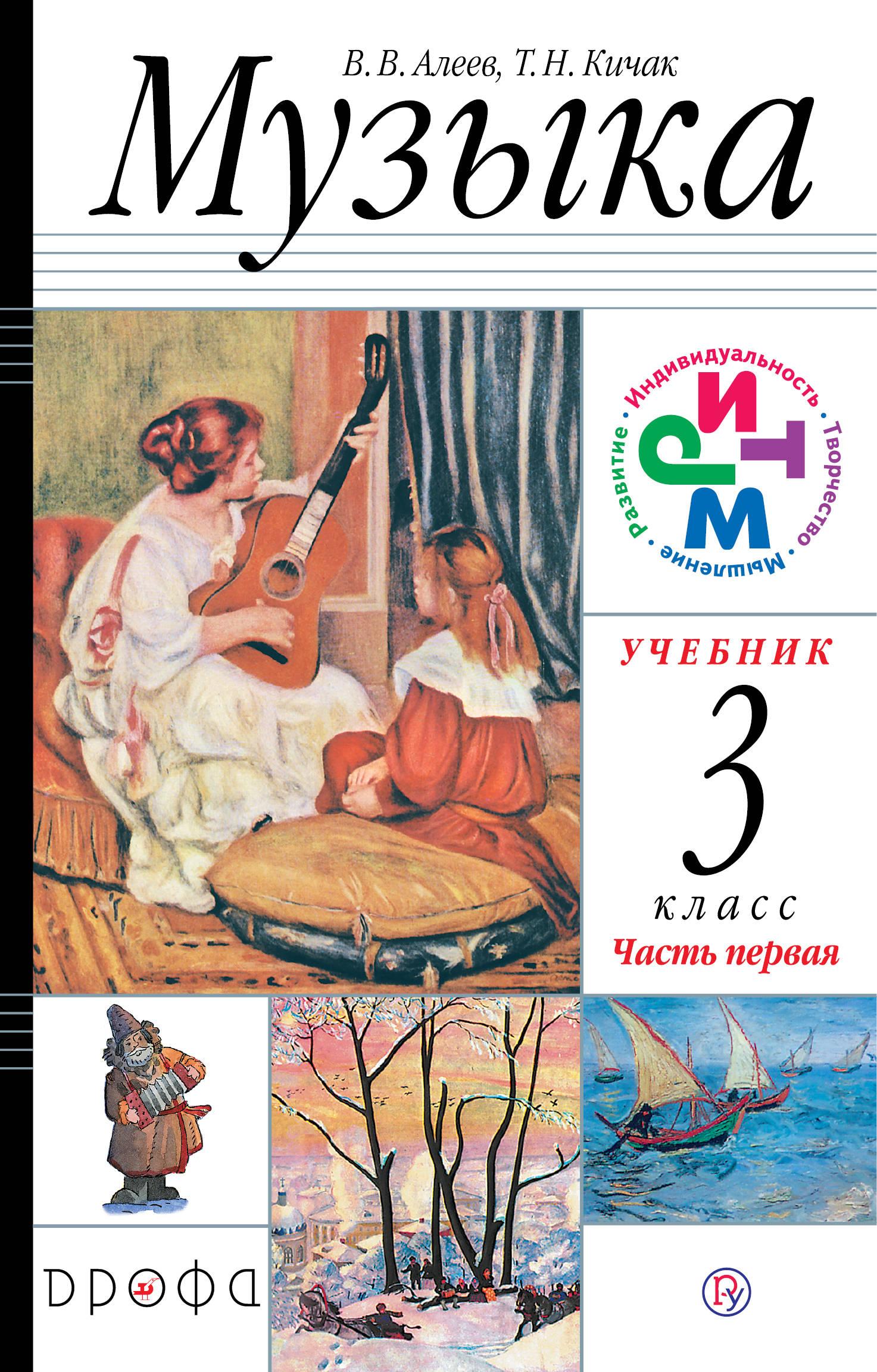 Алеев. Музыка. 3 кл. В 2-х частях.(комплект) Учебник. (ФГОС)   (дрофа)