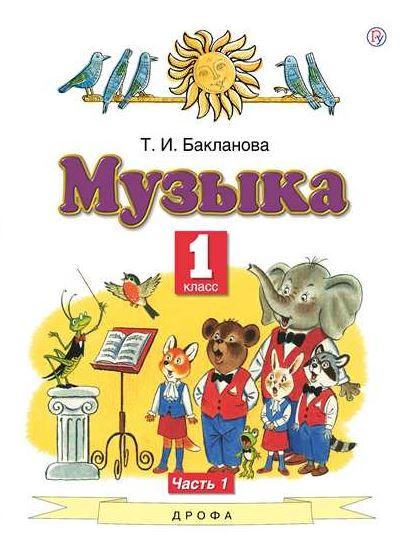 Бакланова. Музыка. 1 кл. В 2-х ч. (комплект)Учебник. (ФГОС).