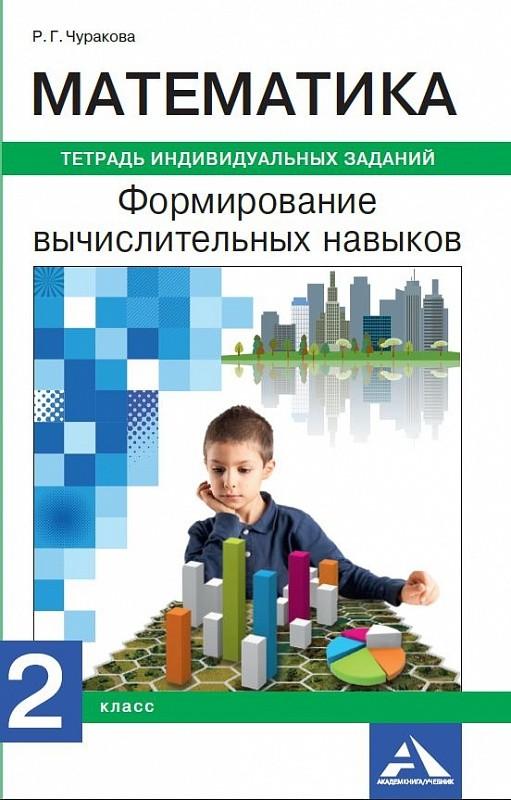 Чуракова. Математика 2кл. Формирование вычислительных навыков. Тетрадь индивидуальных заданий
