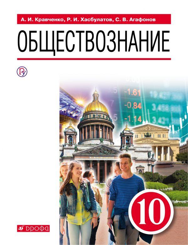 Кравченко. Обществознание 10 кл. Учебник. (ФГОС).