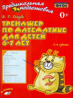 Голубь. Тренажер по математике для детей 6-7 лет. ФГОС 2-е изд.