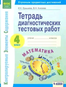 Ерышева. Математика 4кл. Тетрадь диагностических тестовых работ  (бином)
