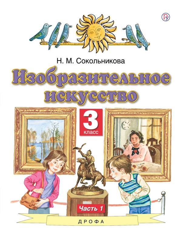 Сокольникова. Изобразительное искусство. 3 кл. В 2-х частях. (комплект) Учебник. (ФГОС).