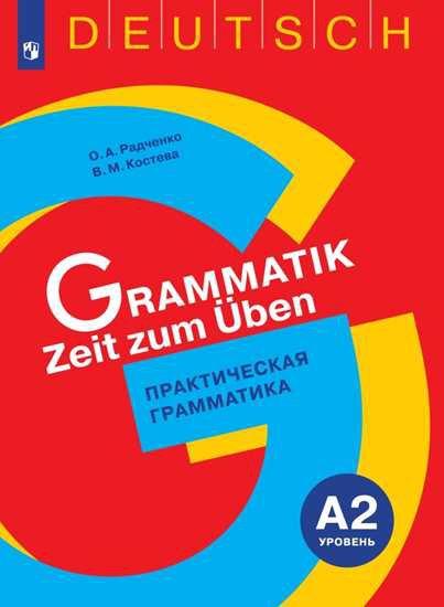 Радченко. Немецкий язык. Практическая грамматика. Уровень А2  (пр)